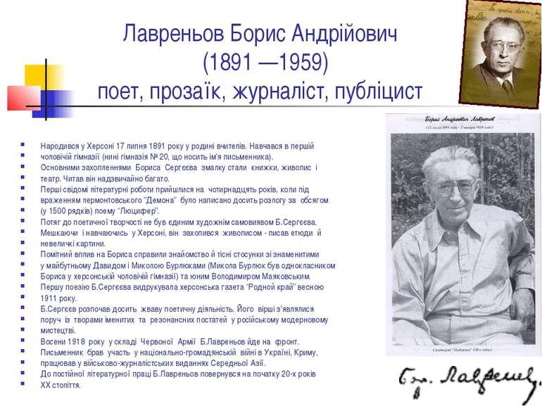 Лавреньов БорисАндрійович (1891—1959) поет, прозаїк, журналіст, публіцист...