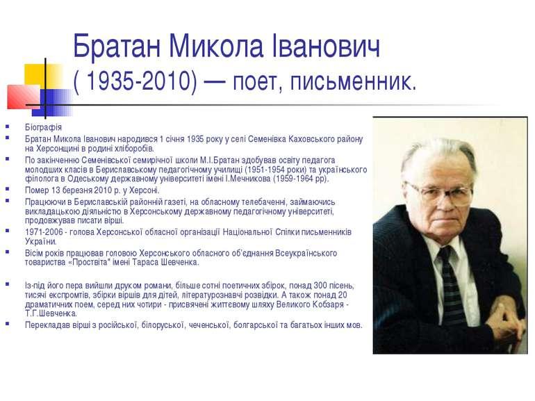 Братан Микола Іванович (1935-2010) —поет, письменник. Біографія Братан Мик...