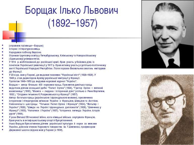 Борщак ІлькоЛьвович (1892–1957) (справжнєпрізвище–Баршак) історик іліте...