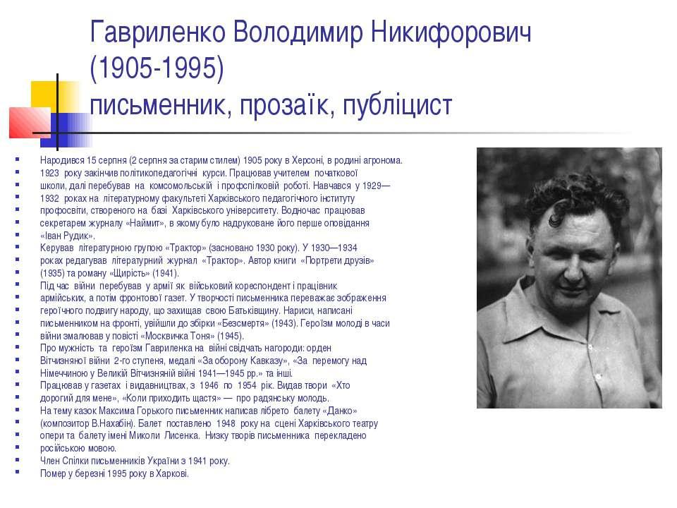 ГавриленкоВолодимир Никифорович (1905 1995) письменник, прозаїк, публіцист...