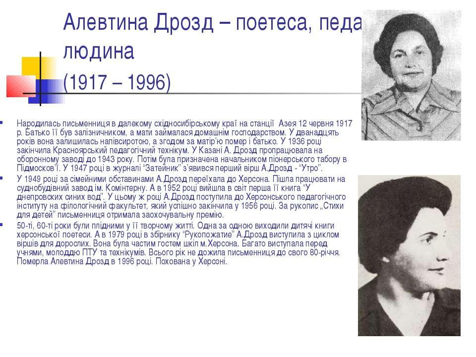 Алевтина Дрозд – поетеса, педагог, людина (1917 – 1996) Народилась письменниц...