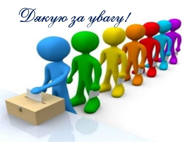 """ДЖЕРЕЛА ІНФОРМАЦІЇ Закон України """"Про політичні партії в Україні"""" http://uk.w..."""