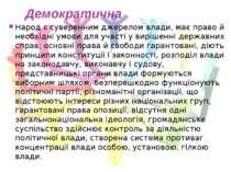 Демократична Народ є суверенним джерелом влади, має право й необхідні умови д...
