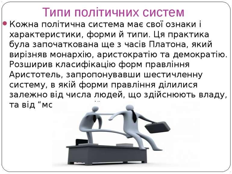 Типи політичних систем Кожна політична система має свої ознаки і характеристи...