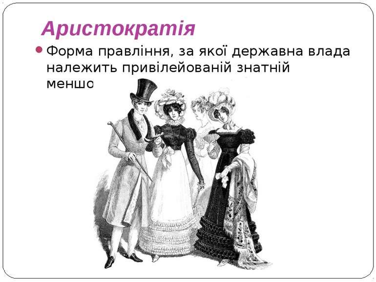 Аристократія Форма правління, за якої державна влада належить привілейованій ...