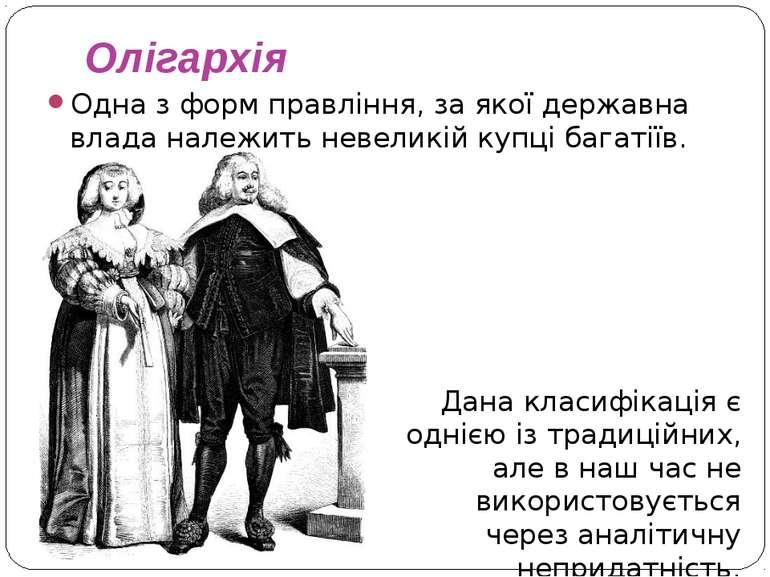 Олігархія Одна з форм правління, за якої державна влада належить невеликій ку...