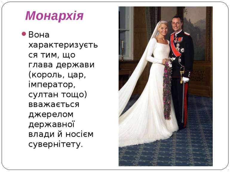 Монархія Вона характеризується тим, що глава держави (король, цар, імператор,...