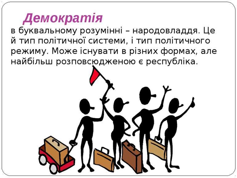 Демократія в буквальному розумінні – народовладдя. Це й тип політичної систем...