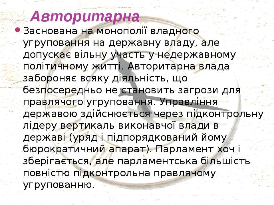 Авторитарна Заснована на монополії владного угруповання на державну владу, ал...