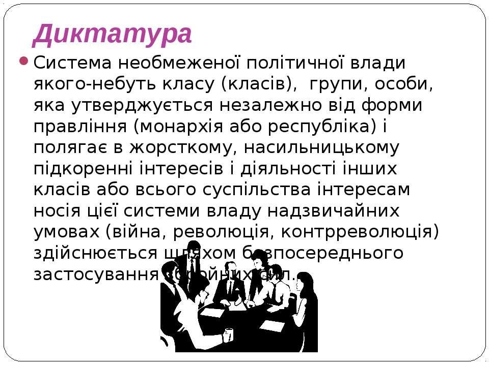 Диктатура Система необмеженої політичної влади якого-небуть класу (класів), г...