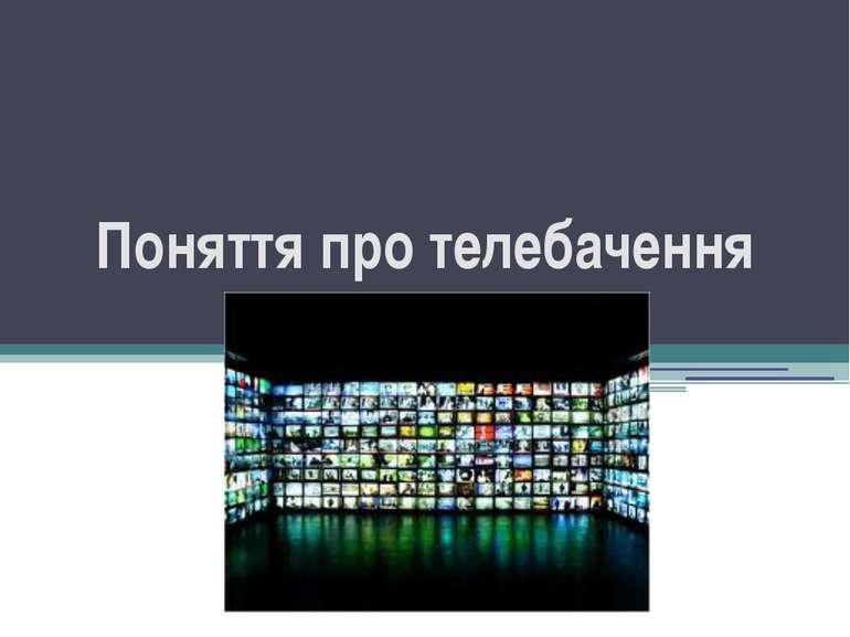 Поняття про телебачення