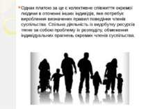Однак платою за це є колективне співжиття окремої людини в оточенні інших інд...
