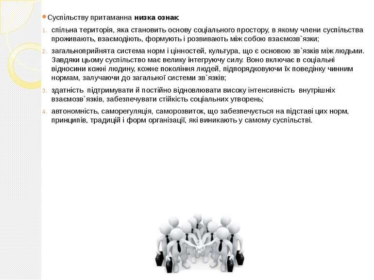 Суспільству притаманна низка ознак: спільна територія, яка становить основу с...