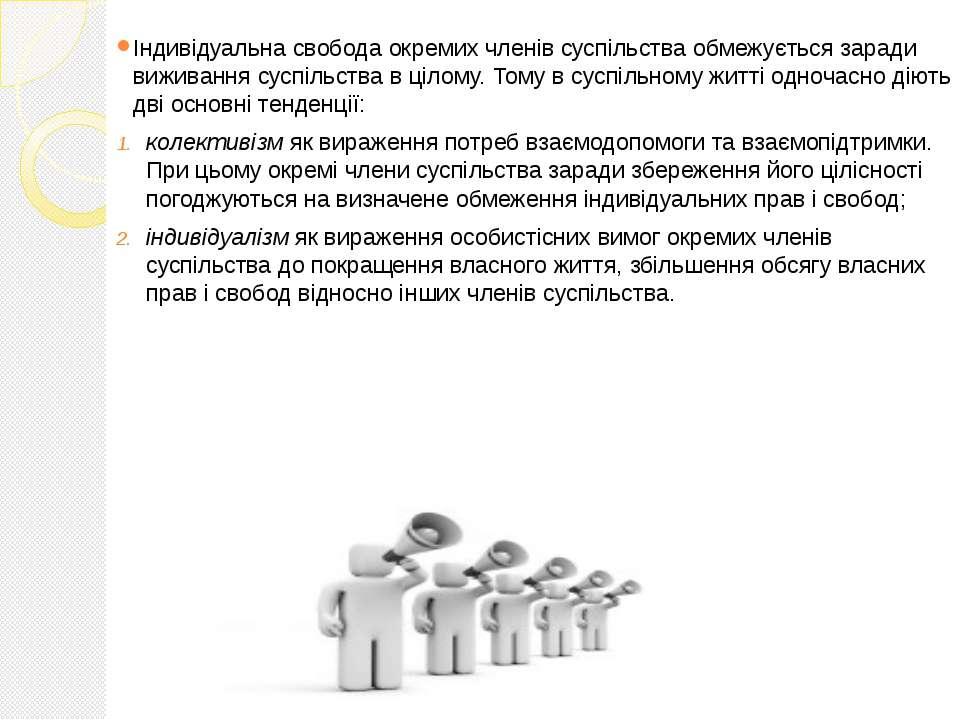 Індивідуальна свобода окремих членів суспільства обмежується заради виживання...