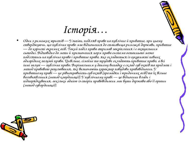 Історія… Один з римських юристів — Ульпіан, поділяв право на публічне й прива...