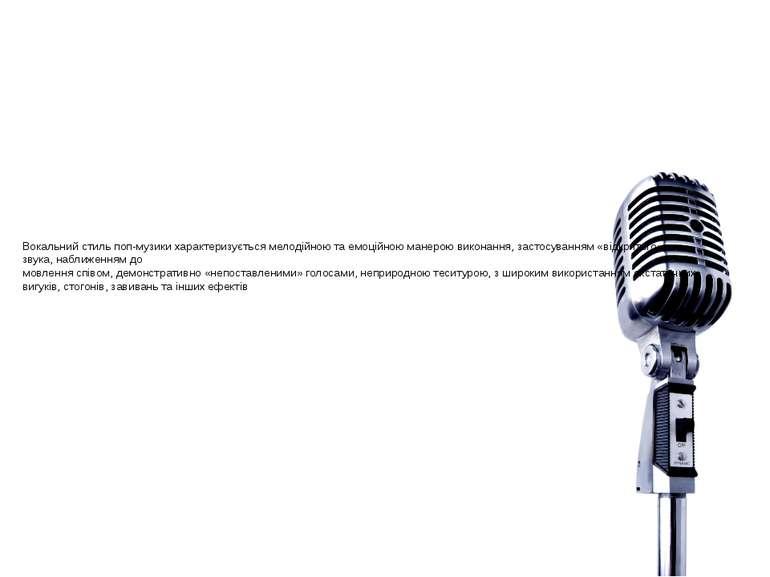 Вокальний стиль поп-музики характеризується мелодійною та емоційною манерою в...