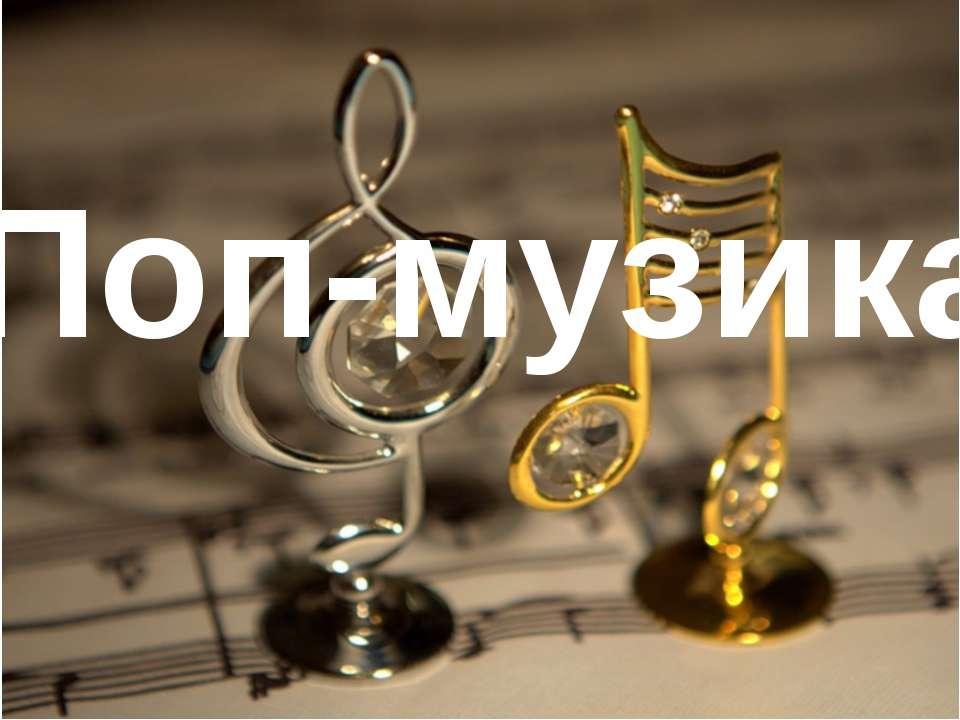 Поп-музика