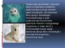 Кожен вид організмів у процесі свого історичного розвитку пристосовується до ...