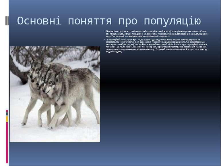 Основні поняття про популяцію Популяція — сукупність організмів, що займають ...