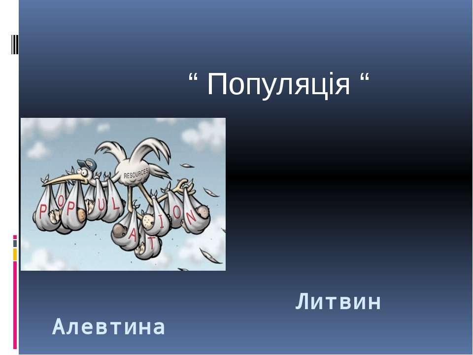 """Литвин Алевтина """" Популяція """""""