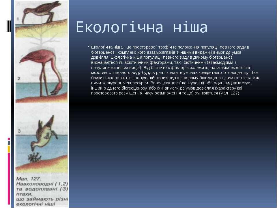 Екологічна ніша Екологічна ніша - це просторове і трофічне положення популяці...