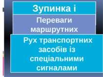 Зупинка і стоянка Переваги маршрутних транспортних засобів Рух транспортних з...