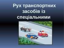 Рух транспортних засобів із спеціальними сигналами