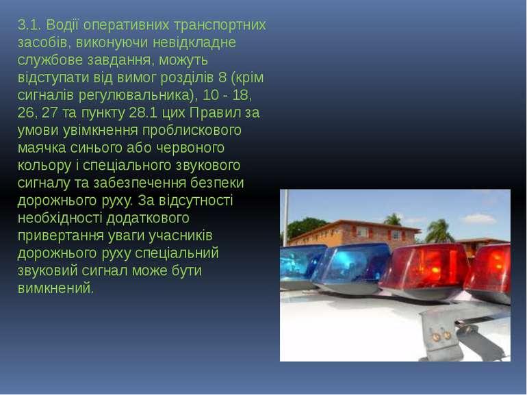 3.1. Водії оперативних транспортних засобів, виконуючи невідкладне службове з...