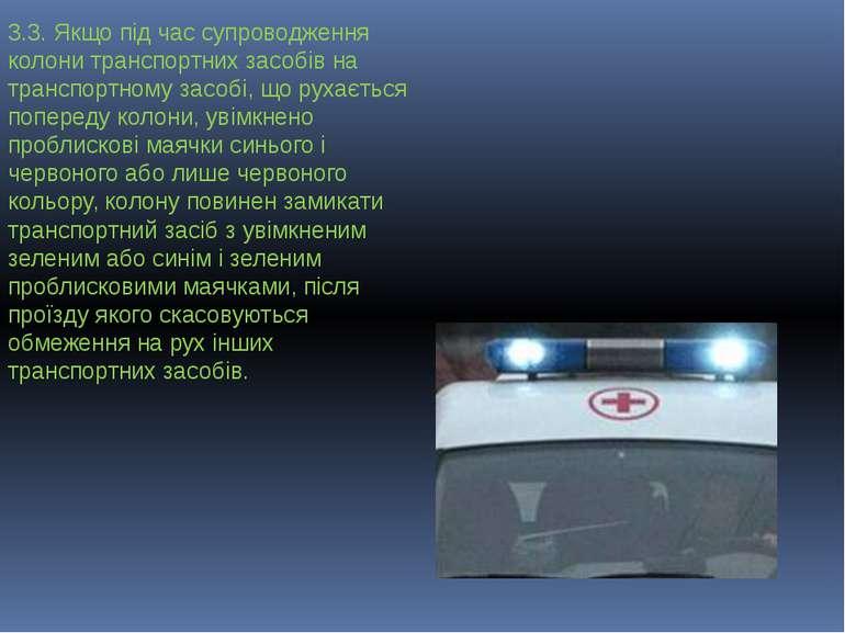 3.3. Якщо під час супроводження колони транспортних засобів на транспортному ...