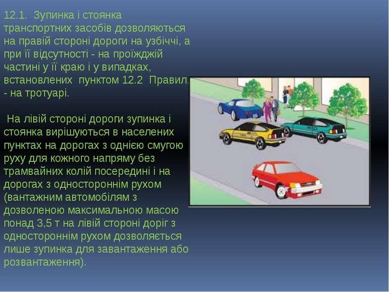 12.1. Зупинка і стоянка транспортних засобів дозволяються на правій стороні д...