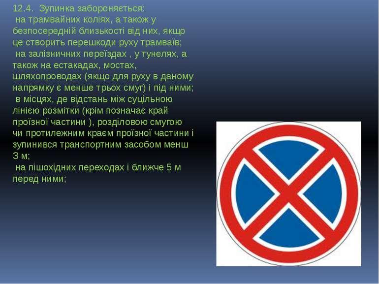 12.4. Зупинка забороняється: на трамвайних коліях, а також у безпосередній бл...