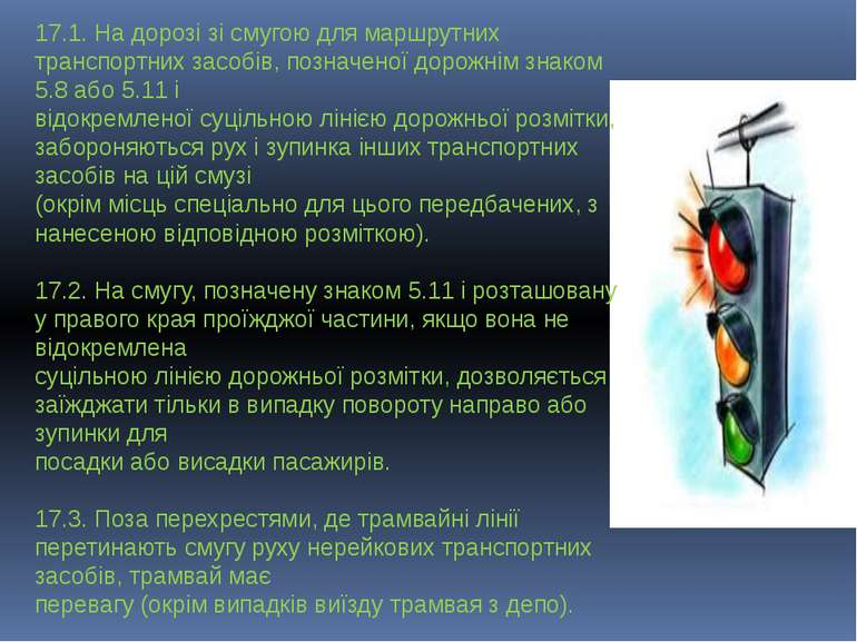 17.1. На дорозі зі смугою для маршрутних транспортних засобів, позначеної дор...