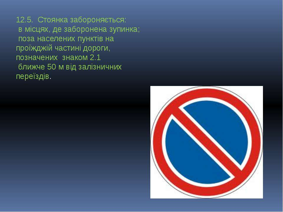 12.5. Стоянка забороняється: в місцях, де заборонена зупинка; поза населених ...
