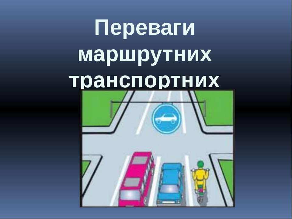 Переваги маршрутних транспортних засобів