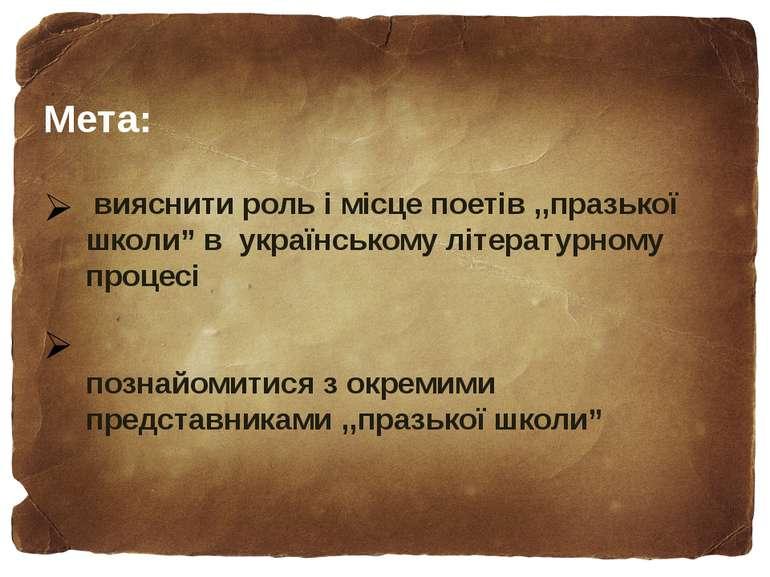 """Мета: вияснити роль і місце поетів ,,празької школи"""" в українському літератур..."""