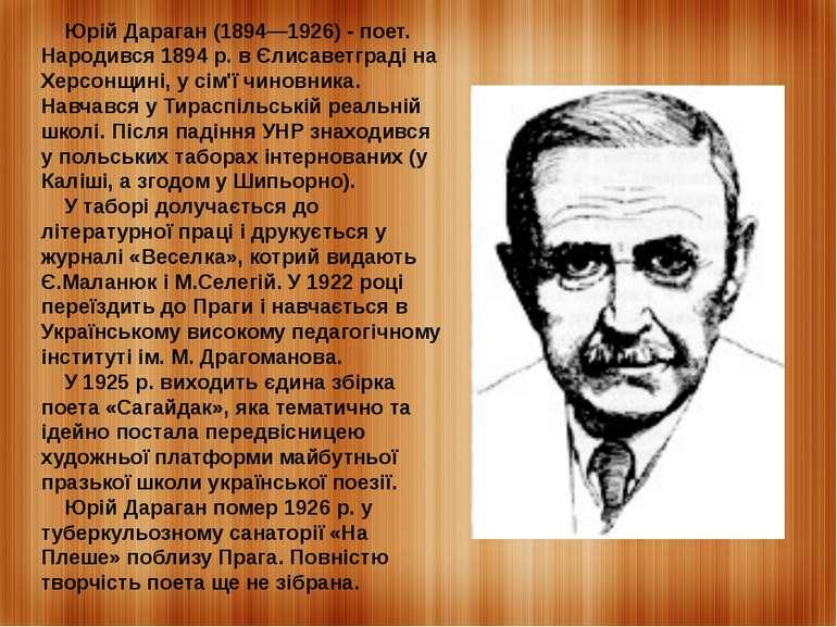 Юрій Дараган (1894—1926) - поет. Народився 1894 р. в Єлисаветграді на Хер...