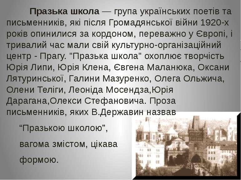 Празька школа — група українських поетів та письменників, які після Громадянс...