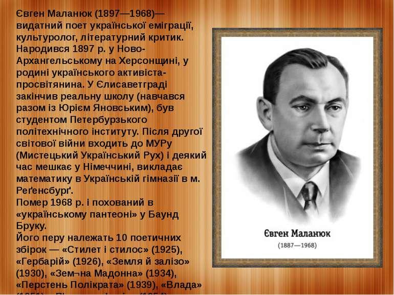 Євген Маланюк (1897—1968)— видатний поет української еміграції, культуролог, ...