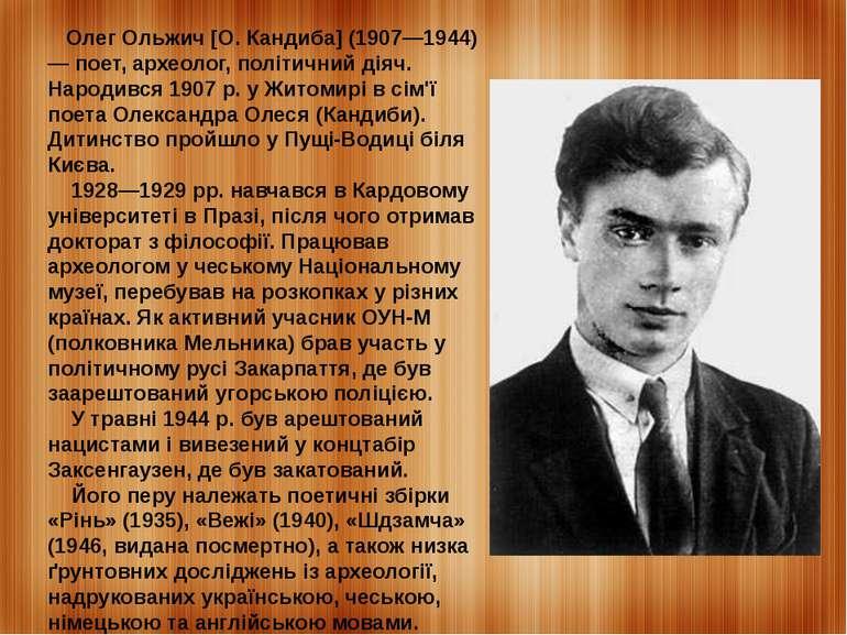 Олег Ольжич [О. Кандиба] (1907—1944)— поет, археолог, політичний діяч. Нар...