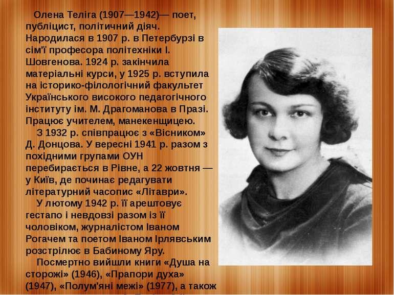 Олена Теліга (1907—1942)— поет, публіцист, політичний діяч. Народилася в 1...