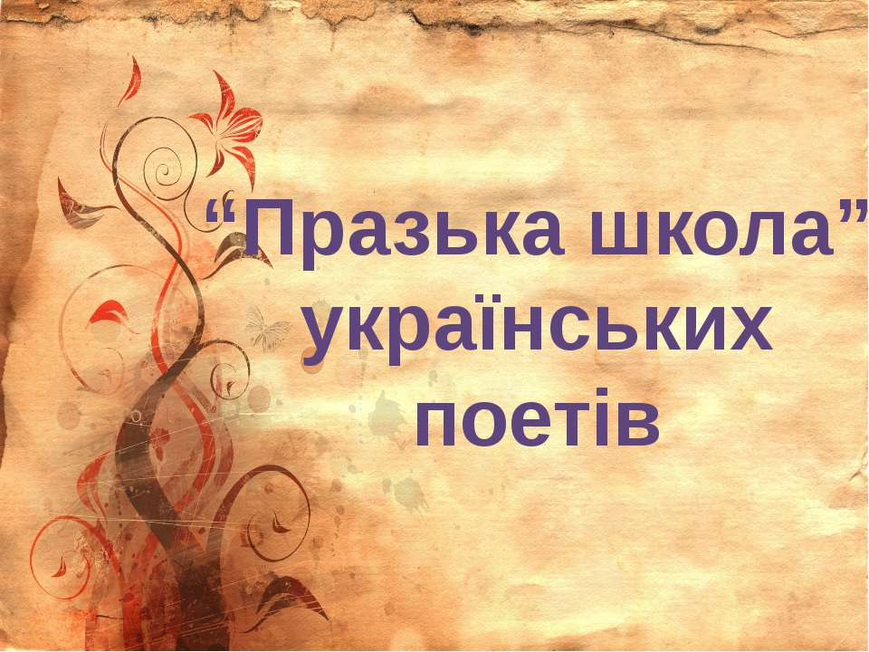 """Празька школа"" українських поетів"