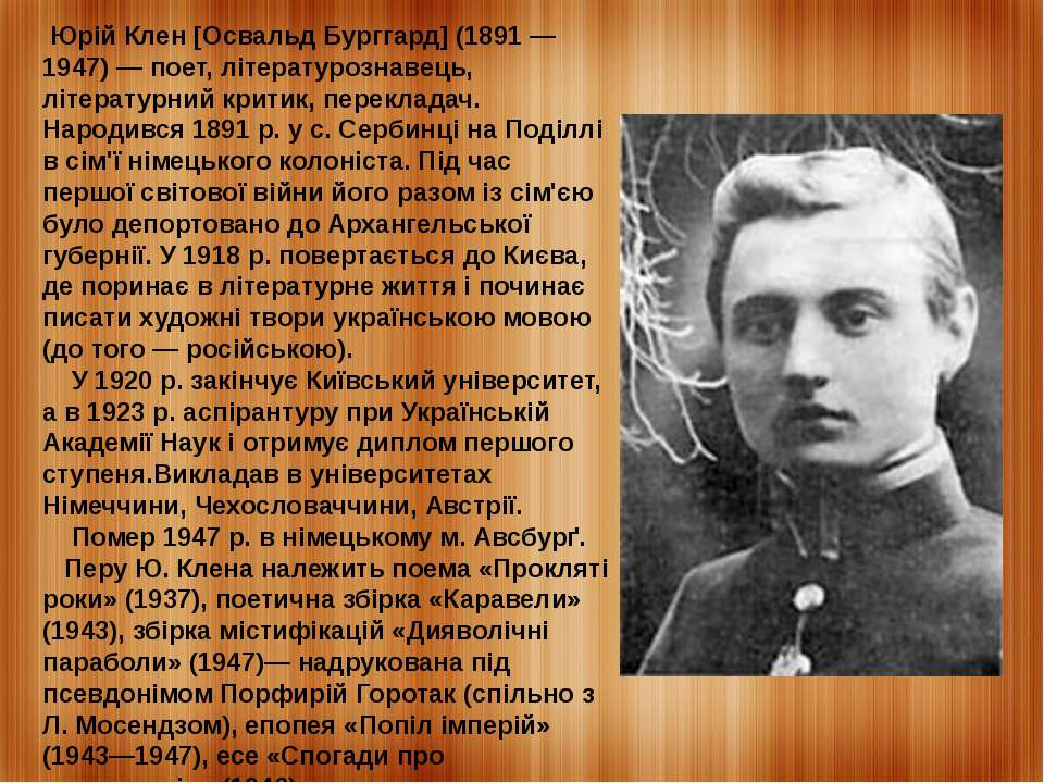 Юрій Клен [Освальд Бурггард] (1891 —1947) — поет, літературознавець, літерат...
