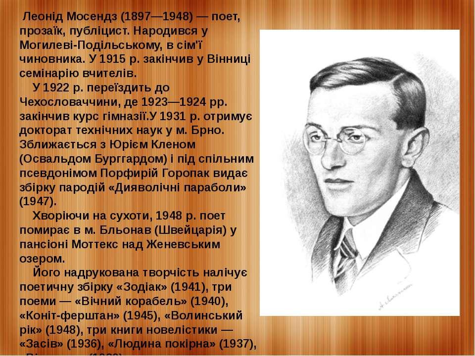 Леонід Мосендз (1897—1948) — поет, прозаїк, публіцист. Народився у Могилеві-...