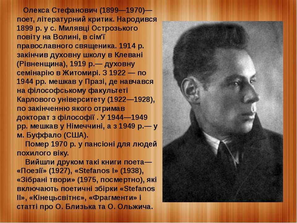 Олекса Стефанович (1899—1970)— поет, літературний критик. Народився 1899 р...