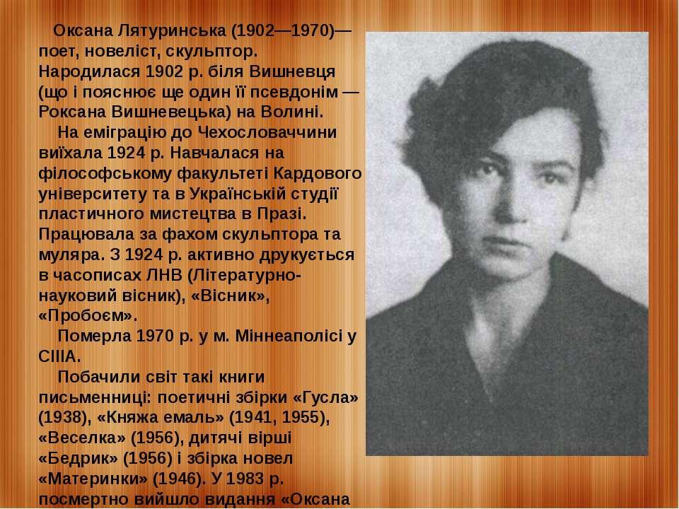 Оксана Лятуринська (1902—1970)— поет, новеліст, скульптор. Народилася 1902...