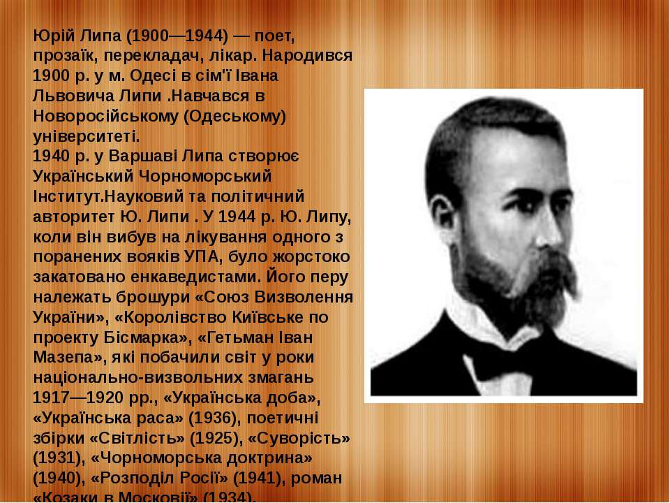Юрій Липа (1900—1944) — поет, прозаїк, перекладач, лікар. Народився 1900 р. у...