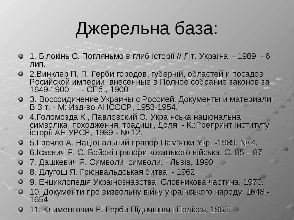 Джерельна база: 1. Білокінь С. Погляньмо в глиб історії // Літ. Україна. - 19...