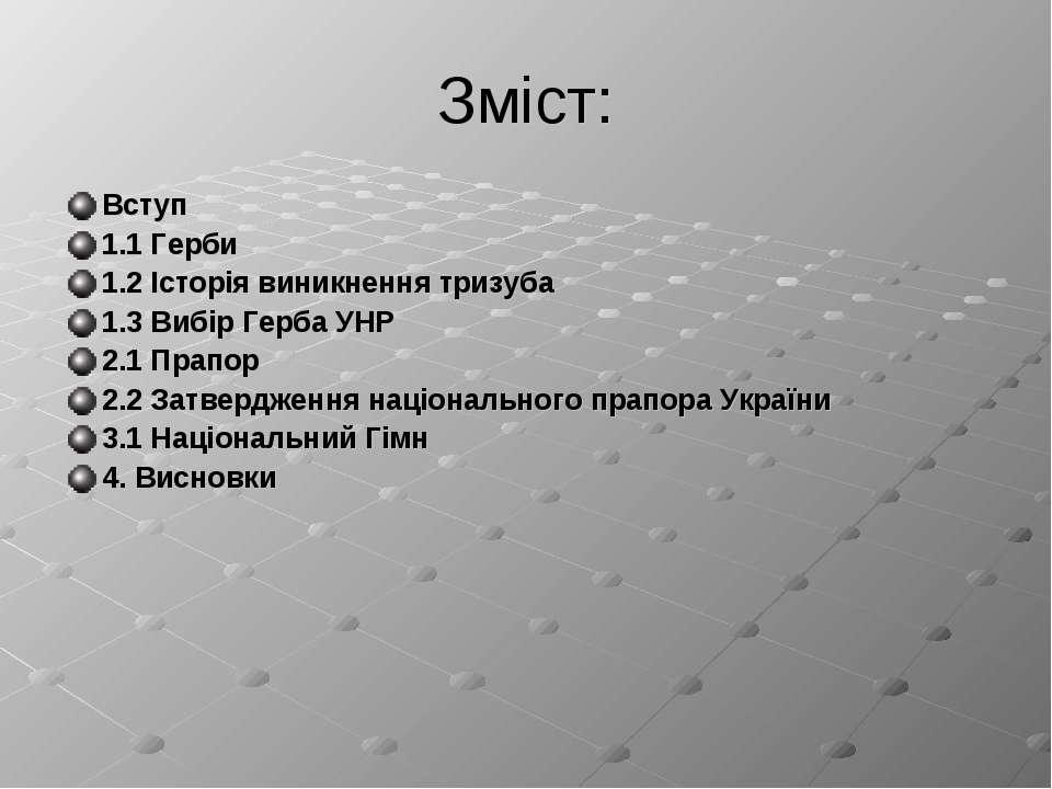 Зміст: Вступ 1.1 Герби 1.2 Історія виникнення тризуба 1.3 Вибір Герба УНР 2.1...