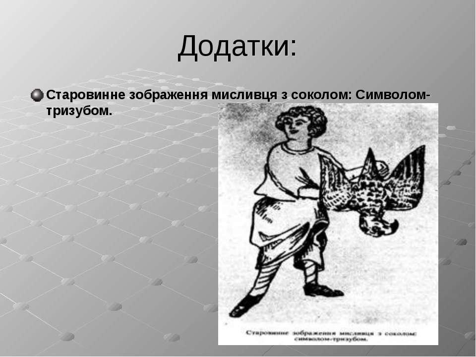 Додатки: Старовинне зображення мисливця з соколом: Символом-тризубом.