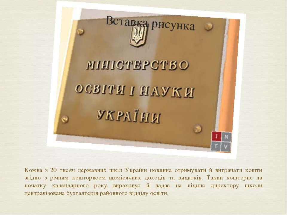 Кожна з 20 тисяч державних шкіл України повинна отримувати й витрачати кошти ...